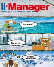 IT-Manager ISBN itmedia_17