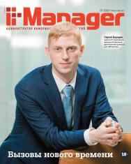 IT-Manager ISBN itmedia_18