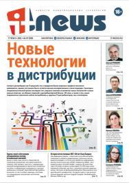IT-News ISBN itn_2021_07
