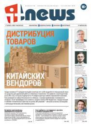 IT-News ISBN itn_2021_09