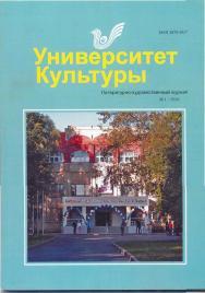 Университет Культуры ISBN 2079-1917