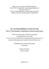 Мультимедийные технологии. Ч. 1. Мультимедиа в современной социокультурной среде ISBN KemGuki_12
