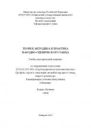 Теория, методика и практика народно-сценического танца ISBN KemGuki_44