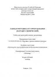 Танец и методика его преподавания (народно-сценический) ISBN KemGuki_45
