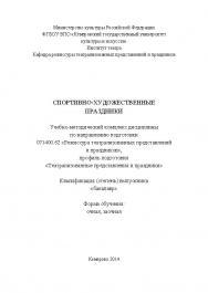 Спортивно-художественные праздники ISBN KemGuki_50