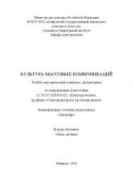 Культура массовых коммуникаций ISBN KemGuki_54