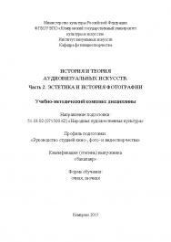 История и теория аудиовизуальных искусств. Часть 2. Эстетика и история фотографии ISBN KemGuki_62