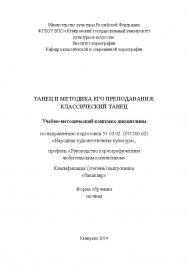 Танец и методика его преподавания: классический танец ISBN KemGuki_67