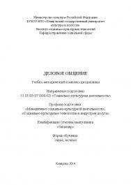 Деловое общение ISBN KemGuki_68