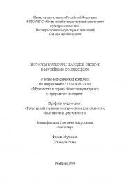 История культуры народов Сибири в музейных коллекциях ISBN KemGuki_71
