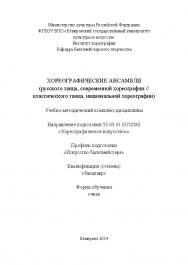 Хореографические ансамбли (русского танца, современной хореографии // классического танца, национальной хореографии) ISBN KemGuki_101