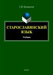 Старославянский язык ISBN 978-5-9765-4076-7