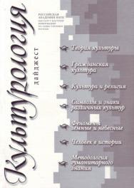 Культурология ISBN 2073-5588