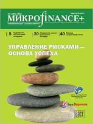 Микроfinance+ ISBN 2078-4473