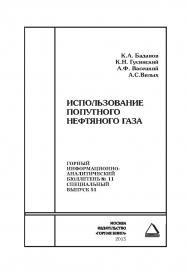 Использование попутного нефтяного газа: Горный информационно-аналитический бюллетень (научно-технический журнал). — 2015. — № 11 (специальный выпуск 51) ISBN 0236-1493_9280