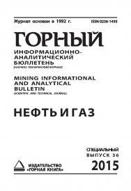 Нефть и газ: Горный информационно-аналитический бюллетень (научно-технический журнал) Mining Informational and analytical Bulletin (scientific and technical journal).  (специальный выпуск 36) ISBN 0236-1493_21750