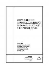 Управление промышленной безопасностью в горном деле. Горный информационно-аналитический бюллетень (научно-технический журнал). — 2017. — № 4 (специальный выпуск 4) ISBN 0236-1493_39730