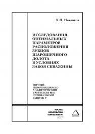 Исследования оптимальных параметров расположения зубцов шарошечного долота в условиях забоя скважины. Горный информационно-аналитический бюллетень (научно-технический журнал). — 2017. — № 5 (специальный выпуск 9) ISBN 0236-1493_40890