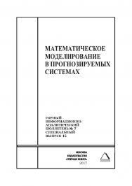 Математическое моделирование в прогнозируемых системах. Горный информационно-аналитический бюллетень (научно-технический журнал). — 2017. — № 7 (специальный выпуск 15) ISBN 0236-1493_42340