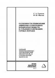 Особенности применения аммиачно-селитренных взрывчатых веществ в сульфидосодержащих горных породах. Горный информационно-аналитический бюллетень (научно-технический журнал). — 2017. — № 12 (специальный выпуск 33) ISBN 0236-1493_47560