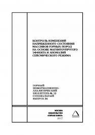Контроль изменений напряженного состояния массивов горных пород на основе магнитоупругого эффекта и аномалий сейсмического режима. Горный информационно-аналитический бюллетень (научно-технический журнал). — 2017. — № 12 (специальный выпуск 36) ISBN 0236-1493_47850