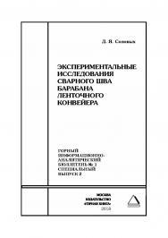 Экспериментальные исследования сварного шва барабана ленточного конвейера. Горный информационно-аналитический бюллетень (научно-технический журнал). — 2018. — № 1 (специальный выпуск 2) ISBN 0236-1493_50460