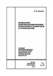 Применение гидромеханизированных технологий в горном деле и строительстве. Горный информационно-аналитический бюллетень (научно-технический журнал). — 2018. — № 6 (специальный выпуск 24) ISBN 0236-1493_56840