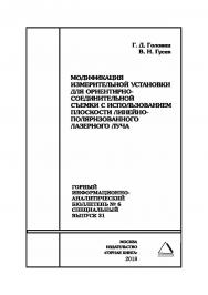 Модификация измерительной установки для ориентирно-соединительной съемки с использованием плоскости линейно поляризованного лазерного луча. Горный информационно-аналитический бюллетень (научно-технический журнал). — 2018. — № 6 (специальный выпуск 31) ISBN 0236-1493_58870