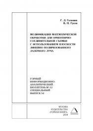 Модификация математической обработки для ориентирно-соединительной съемки с использованием плоскости линейно поляризованного лазерного луча. Горный информационно-аналитический бюллетень (научно-технический журнал). — 2018. — № 12 (специальный выпуск 54) ISBN 0236-1493_226
