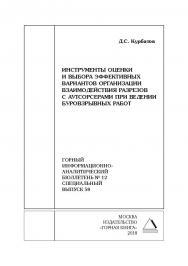 Инструменты оценки и выбора эффективных вариантов организации взаимодействия разрезов с аутсорсерами при ведении буровзрывных работ. Горный информационно-аналитический бюллетень (научно-технический журнал). — 2018. — № 12 (специальный выпуск 58) ISBN 0236-1493_230