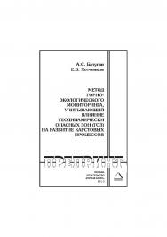 Метод горно-экологического мониторинга, учитывающий влияние геодинамически опасных зон (ГОЗ) на развитие карстовых процессов // Горный информационно-аналитический бюллетень (научно-технический журнал). Отдельные Учебно-методическое пособие(специальный вып ISBN 0236-1493_178
