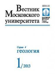 Вестник Московского университета - Серия 4. Геология ISBN