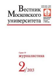 Вестник Московского университета - серия 10. Журналистика ISBN