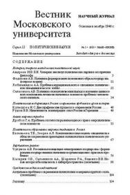 Вестник Московского университета - Серия 12. Политические науки ISBN