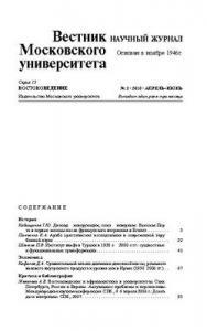 Вестник Московского университета - Серия 13. Востоковедение ISBN
