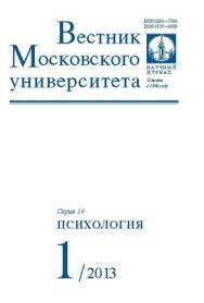 Вестник Московского университета - Серия 14. Психология ISBN