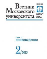 Вестник Московского университета - Серия 17. Почвоведение ISBN