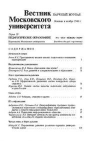 Вестник Московского университета - Серия 20. Педагогическое образование ISBN