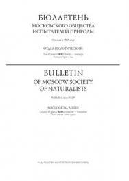 Бюллетень Московского общества испытателей природы - Отдел геологический ISBN