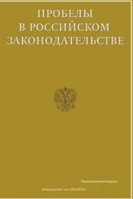 Пробелы в российском законодательстве ISBN 2072-3169