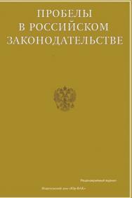 Пробелы в российском законодательстве ISBN 2072-3174