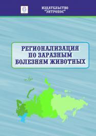 Регионализация по заразным болезням животных ISBN entropos_2021_05_01
