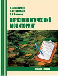 Агроэкологический мониторинг : учебное пособие ISBN STGAU_2019_07