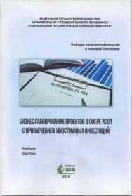 Бизнес-планирование проектов в сфере услуг с привлечением иностранных инвестиций: учебное пособие ISBN STGAU_2019_09