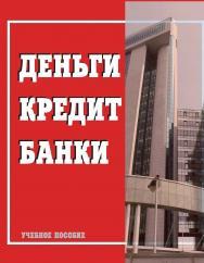 Деньги. Кредит. Банки : учебное пособие. - 8-е изд., перераб. и доп. ISBN STGAU_2019_10