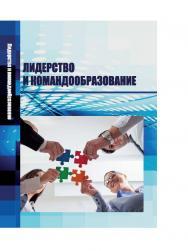 Лидерство и командообразование : учебное пособие ISBN STGAU_2019_15