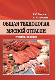 Общая технология мясной отрасли : учебное пособие ISBN STGAU_2019_22