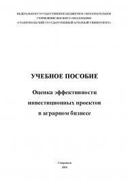 Оценка эффективности инвестиционных проектов в аграрном бизнесе ISBN STGAU_2019_27