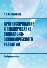 Прогнозирование и планирование социально-экономического развития : учебное пособие ISBN STGAU_2019_31