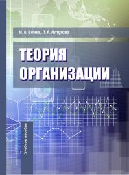 Теория организации : учебное пособие ISBN STGAU_2019_34